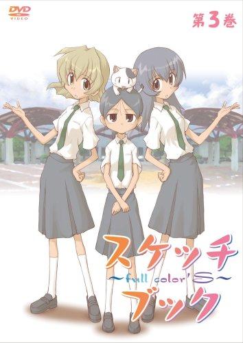 スケッチブック~full color's~ 第3巻 [DVD]