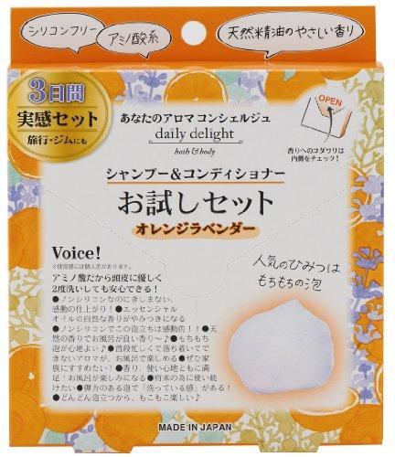 デイリーディライト シャンプー&コンディショナーお試しセット オレンジラベンダー 10ml×3