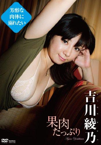 吉川綾乃 果肉たっぷり [DVD]