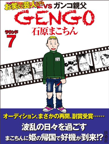 GENGO ラウンド7
