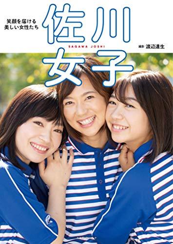 佐川急便で働く女性の写真集「佐川女子」