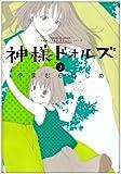 神様ドォルズ 3 (3) (サンデーGXコミックス)