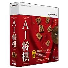 AI将棋 Version 18 for Windows