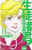 生徒諸君! 教師編(14) (BE・LOVEコミックス)