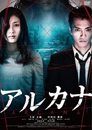 アルカナ [DVD]