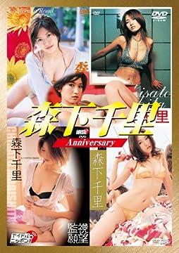 森下千里「Anniversary」 [DVD]