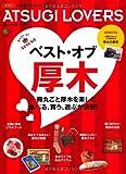 ATSUGI LOVERS (エイムック 2360)