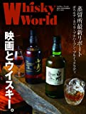 Whisky World/2012 DECEMBER
