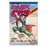 わんぱく松竹梅(3) (ジャンプコミックス)
