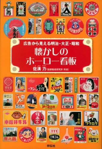 懐かしのホーロー看板―広告から見える明治・大正・昭和