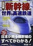 決定版 新幹線と世界の高速鉄道