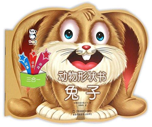 兔子/动物形状书