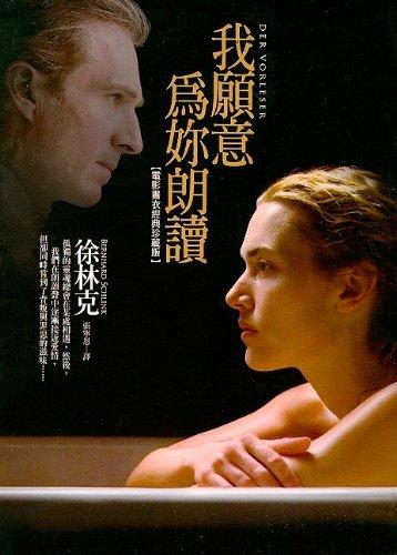 Der Vorleser (Choice Series) (Chinese Edition)