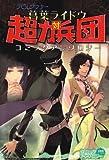 デビルサマナー葛葉ライドウ対超力兵団コミックアンソロジー (火の玉ゲームコミックシリーズ)