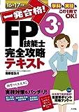 一発合格! FP技能士3級完全攻略テキスト16-17年版