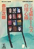 三毛猫ホームズの用心棒 (光文社文庫)