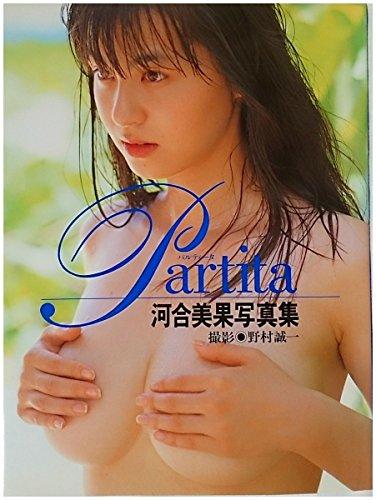 パルティータ―河合美果写真集