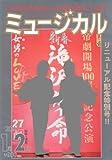 ミュージカル 2011年1月・2月号