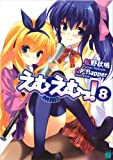 えむえむっ! 8 (MF文庫 J ま 1-11)