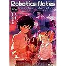 ROBOTICS;NOTES -Pleiades Ambition-2 (アライブコミックス)