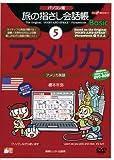 パソコン版 旅の指さし会話帳5アメリカ