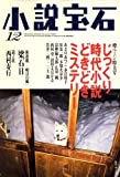 小説宝石 2007年 12月号 [雑誌]