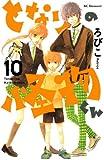 となりの怪物くん(10) (デザートコミックス)
