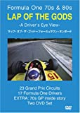 LAP OF THE GODS ~Driver's Eye View~ [DVD]