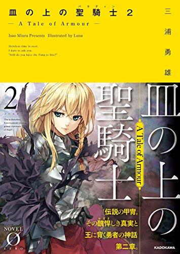 皿の上の聖騎士〈パラディン〉2 ‐ A Tale of Armour ‐ (Novel 0)