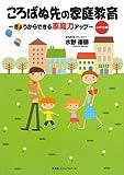 ころばぬ先の家庭教育—きょうからできる家庭力アップ 小学生編