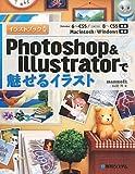 Photoshop & Illustratorで魅せるイラスト