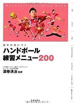 基本が身につく ハンドボール 練習メニュー200 (池田書店のスポーツ練習メニューシリーズ)