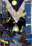 メフィスト 2008年 09月号 [雑誌]
