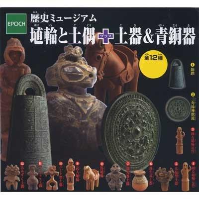 カプセル 歴史ミュージアム 埴輪と土偶+土器&青銅器 全12種セット