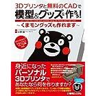 3Dプリンタと無料のCADで模型&グッズを作ろう!
