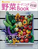 野菜ガーデニングBOOK (オレンジページムック)