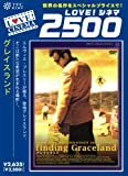 映画に感謝を捧ぐ! 「グレイスランド(1998年版)」