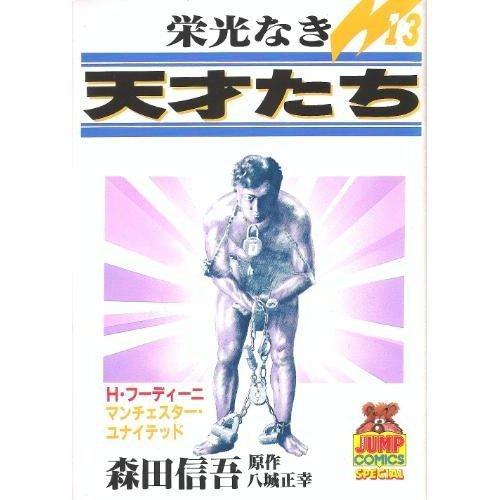 栄光なき天才たち 13 (ヤングジャンプコミックス)