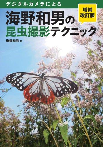 海野和男の昆虫撮影テクニック 増補改訂版: デジタルカメラによる