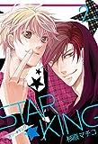 STAR☆KING(2)<STAR☆KING> (カドカワデジタルコミックス)