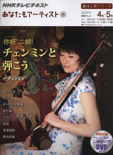 趣味工房シリーズ NHKテレビテキスト あなたもアーティスト ニーハオ 二胡! チェンミンと弾こう 2010年4月~5月 DVD付