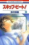 スキップ・ビート! 10 (花とゆめコミックス)