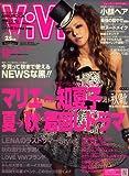ViVi (ヴィヴィ) 2008年 09月号 [雑誌]