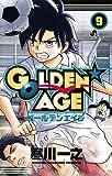 GOLDEN★AGE(9) (少年サンデーコミックス)