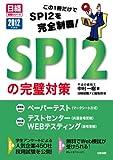 この一冊だけでSPI2を完全制覇!SPI2完璧対策2012年度版