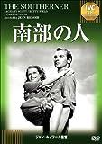 南部の人[DVD]