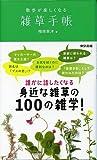 稲垣栄洋 '雑草手帳:散歩が楽しくなる'
