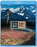 世界遺産 中国編 雲南の三江併流保護地域 I/II (Blu-ray Disc)