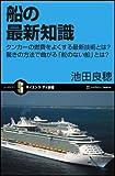 船の最新知識 タンカーの燃費をよくする最新技術とは? (サイエンス・アイ新書)
