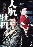 人肌牡丹[DVD]